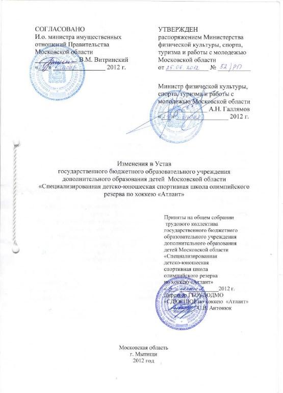 Изменения к уставу 2012