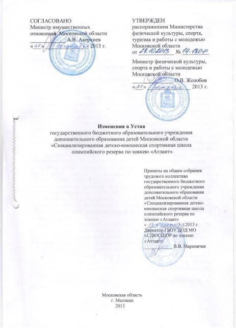 Изменения к уставу 2013
