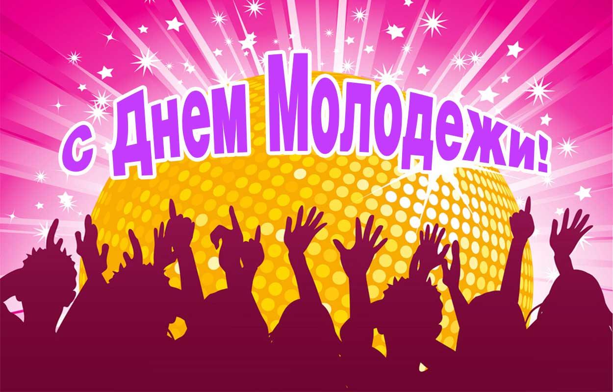 Поздравления в прозе на день молодежи