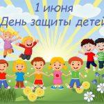 C Днем защиты детей!