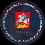 Новый instagram-аккаунт Министерства физической культуры и спорта Московской области
