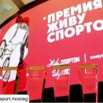 Участники из 40 регионов России подали заявки на премию «Живу спортом-2020»