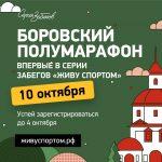 Мы участвуем в Боровском полумарафоне!